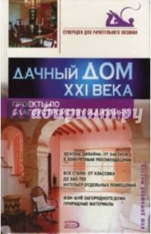 Дачный дом XXI века. Проекты по благоустройству и дизайну