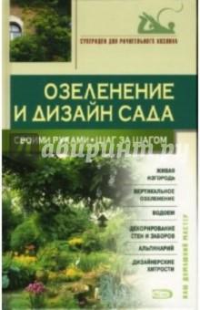 Юрченко Ася Озеленение и дизайн сада своими руками. Шаг за шагом