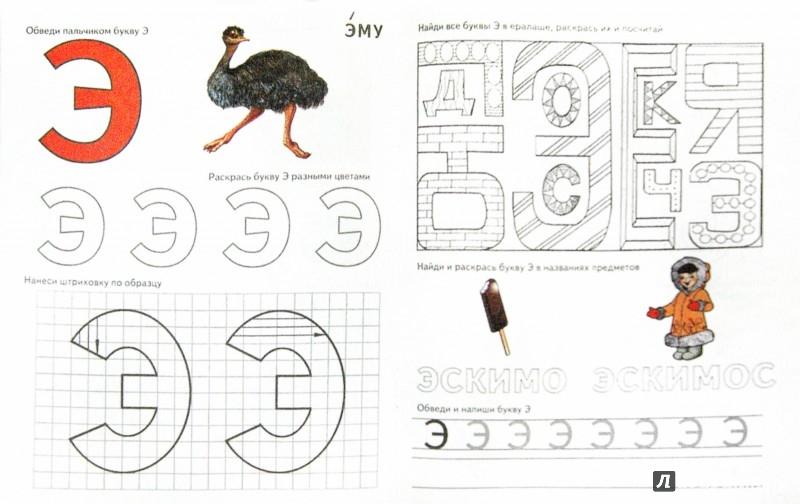 Иллюстрация 1 из 11 для Азбука прописи: Часть 4 - И. Медеева | Лабиринт - книги. Источник: Лабиринт