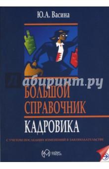 Большой справочник кадровика