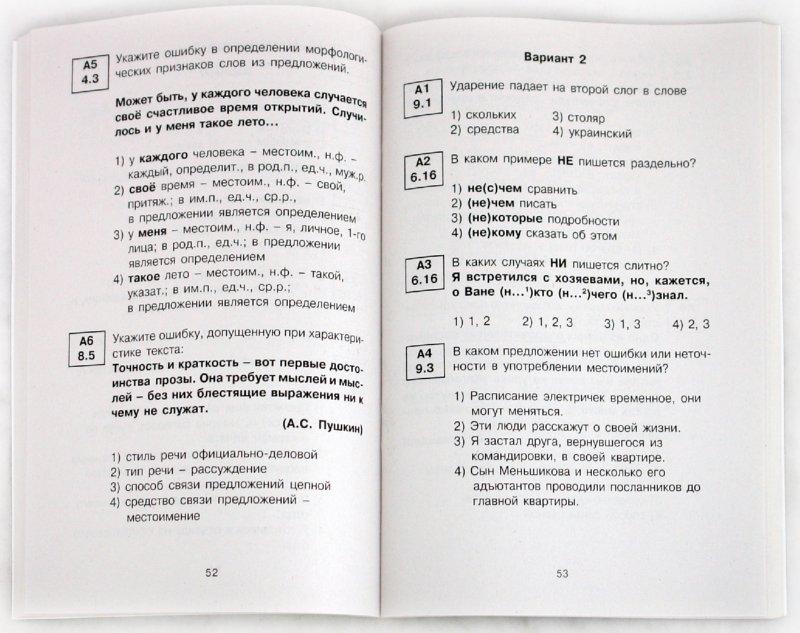 9 класс тесты по русскому языку: