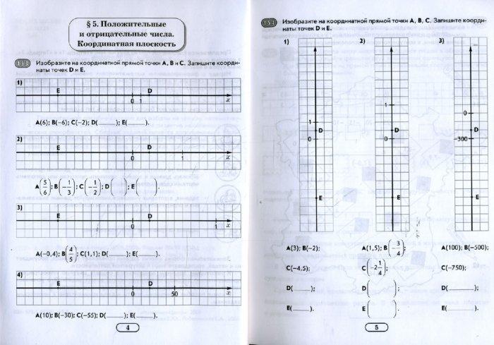 гдз математика задания для обучения и развития учащихся 6 класс