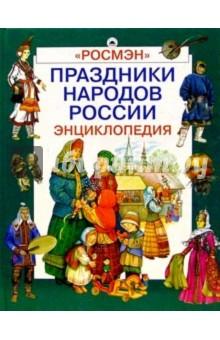 Праздники народов России: Энциклопедия