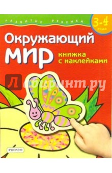 Окружающий мир. Для детей  3-4 лет.  (книжка с накл.)