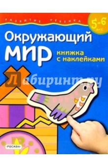 Окружающий мир. Для детей  5-6 лет.  (книжка с накл.)
