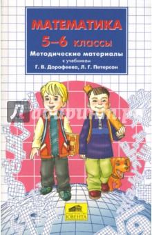 Математика. 5-6 классы: Методические материалы к учебникам Г.В. Дорофеева, Л.Г. Петерсон