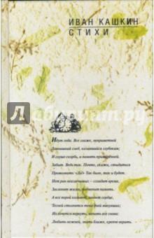 СтихиСовременная отечественная поэзия<br>Иван Александрович Кашкин (1899-1963) родился в Москве, в семье военного инженера, учился в московской гимназии; начало его сознательной жизни и литературной деятельности совпало с Октябрьской революцией, гражданской войной и первыми годами становления советской власти. В 1917 году он был студентом историко-филологического факультета Московского университета. В сентябре 1918 года он вступил добровольцем в Красную Армию и три года служил рядовым в частях тяжелой артиллерии, позднее преподавал в военных училищах. Уволившись из армии, он продолжал свое образование и в 1924 году закончил университетский курс (педагогический факультет 2-го МГУ). В это время в печати стали появляться первые публикации И. Кашкина - переводы поэзии и прозы, обычно со вступительными заметками или сопровождающими статьями. Литературная одаренность, серьезность в подходе к своей задаче, принципиальность выбора - все это резко отличало работы И. Кашкина и некоторых других молодых специалистов от беспорядочной массовой переводческой продукции тех лет. Своеобразный творческий облик И. Кашкина складывался уже в эти годы. Он сразу же начал очень сильно. К И. Кашкину в полной мере относятся слова, сказанные А. В. Луначарским в предисловии к сборнику Современная революционная поэзия Запада, вышедшему в свет в 1930 году: Русские переводчики оказались на высоте задачи. С чуткостью людей той же эпохи и тех же настроений они сумели точно в смысле содержания и ритма передать песни своих зарубежных братьев.<br>