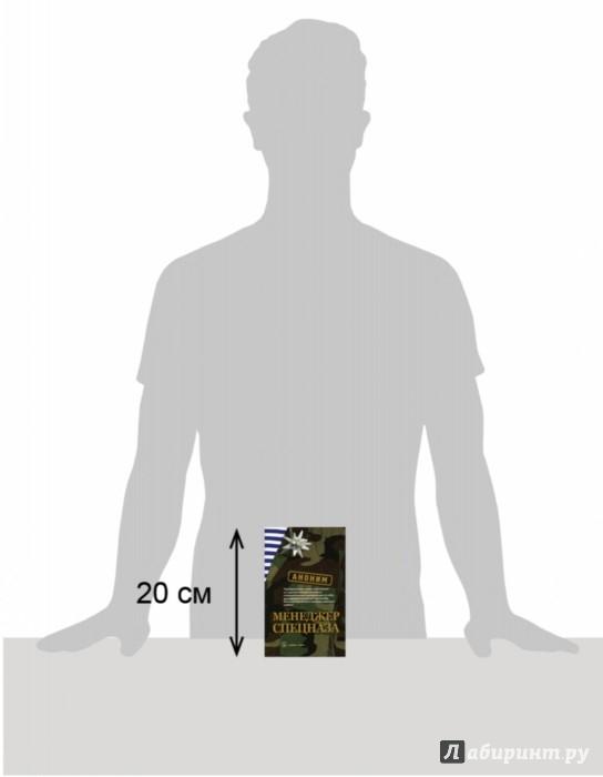 Иллюстрация 1 из 9 для Менеджер спецназа | Лабиринт - книги. Источник: Лабиринт
