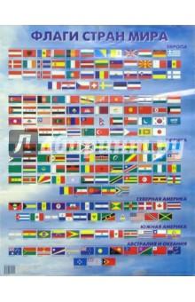Плакат: Флаги (А1)