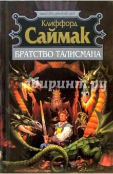 Саймак Клиффорд Братство талисмана: Фантастические романы