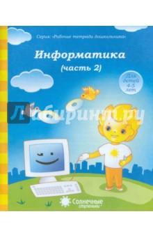 Информатика. Часть 2. Для детей 4-5 лет. Солнечные ступеньки