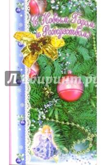 3Т-300/Новый Год и Рождество/открытка двойная