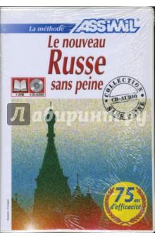 Русский без труда. Для говорящих на французском языке (+4 CD)