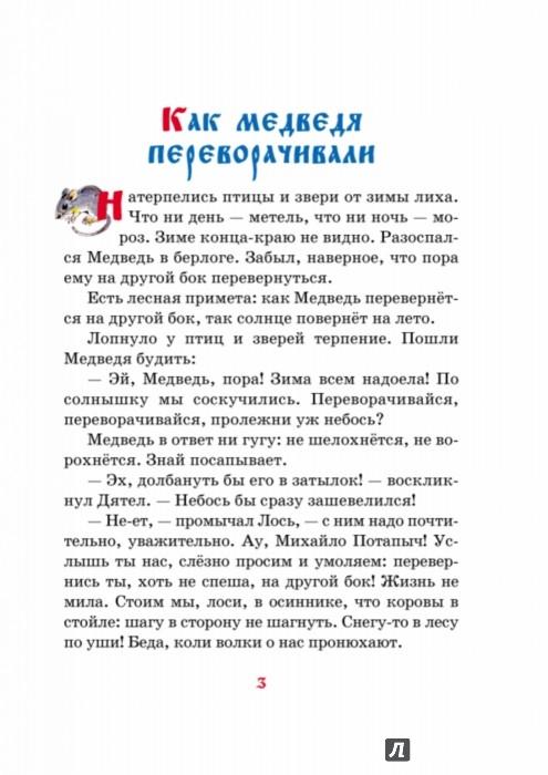 Иллюстрация 1 из 49 для Русские сказки о природе - Николай Сладков | Лабиринт - книги. Источник: Лабиринт