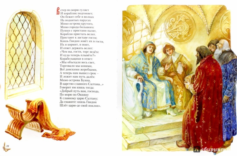Иллюстрация 1 из 31 для Сказки - Александр Пушкин | Лабиринт - книги. Источник: Лабиринт