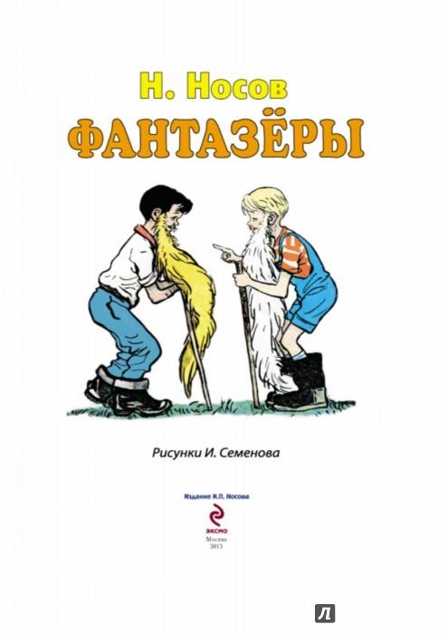 Иллюстрация 1 из 106 для Фантазеры - Николай Носов | Лабиринт - книги. Источник: Лабиринт