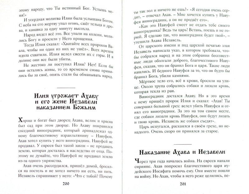 Иллюстрация 1 из 8 для Библия для детей: Ветхий Завет; Новый Завет - Александр Протоиерей   Лабиринт - книги. Источник: Лабиринт