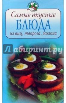 Самые вкусные блюда из яиц, творога, молока