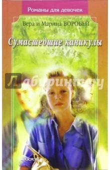 Сестры Воробей Сумасшедшие каникулы: Роман