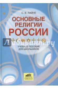 Основные религии России. Учебное пособие для школьников