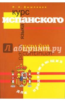 Курс испанского языка для продолжающихИспанский язык<br>Книга является продолжением Курса испанского языка для начинающих И. А. Дышлевой. Пособие рассчитано на 200 - 210 часов аудиторных занятий и состоит из 10 уроков.<br>Предназначено для студентов языковых курсов и факультетов иностранных языков (испанский язык как второй иностранный), а также для всех желающих овладеть испанским языком.<br>2-е издание, исправленное и дополненное.<br>