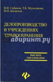Делопроизводство в учреждениях здравоохранения: учебное пособие