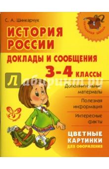 История России: Доклады и сообщения. 3-4 классы
