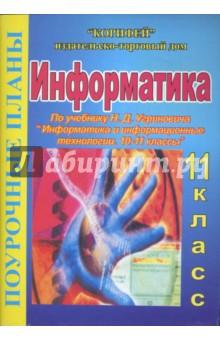 Русский язык грекова 10 11