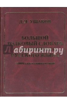 Большой толковый словарь современного русского языка: 180000 слов и словосочетаний