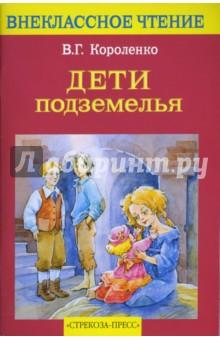 сочинения литературе короленко дети подземелья
