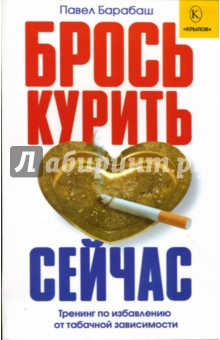 Брось курить сейчас! Тренинг по избавлению от табачной зависимости