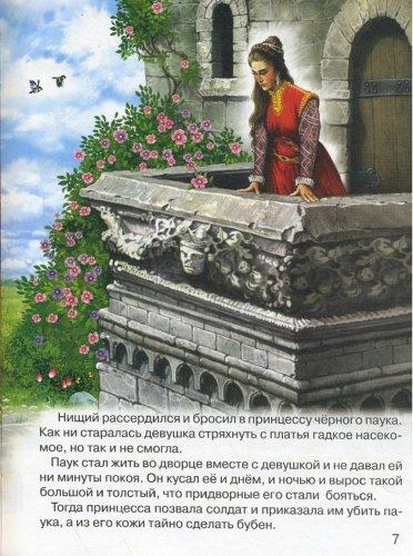 Иллюстрация 1 из 32 для Удивительные сказки малышам | Лабиринт - книги. Источник: Лабиринт