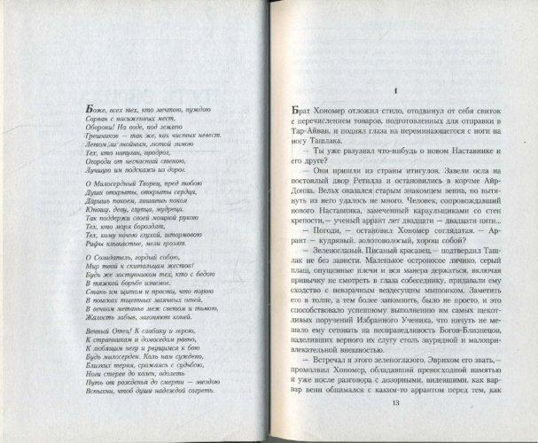 Иллюстрация 1 из 19 для Спутники Волкодава. Путь Эвриха: Роман - Павел Молитвин | Лабиринт - книги. Источник: Лабиринт