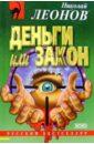 Леонов Николай Иванович. Деньги или закон