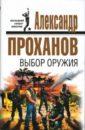 Проханов Александр Андреевич. Выбор оружия