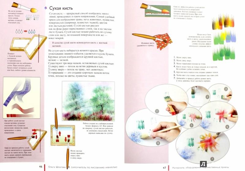 Иллюстрация 1 из 31 для Самоучитель по рисованию акварелью - Ольга Шматова | Лабиринт - книги. Источник: Лабиринт