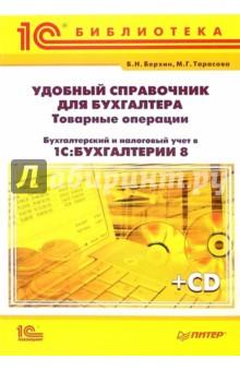 Удобный справочник для бухгалтера + CD