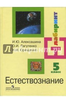 Естествознание с основами экологии: 5 класс: учебник для общеобразовательных учреждений
