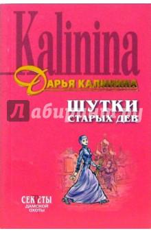 Калинина Дарья Александровна Шутки старых дев: Роман
