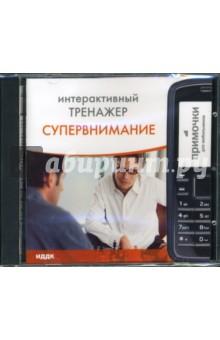 CD Интерактивный тренажер. Супервнимание (CDpc)