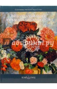 Волгоградский музей изобразительных искусств