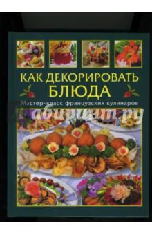 Как декорировать блюда
