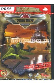 Стальные монстры: Союзники (DVDpc)
