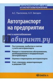 Автотранспорт на предприятии: учет и налогообложение: практическое пособие