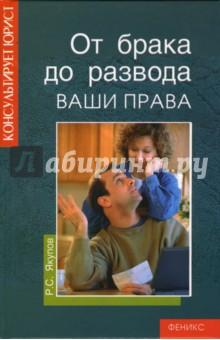 Якупов Рустам Султанович От брака до развода. Ваши права