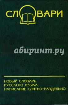 Новый словарь русского языка: написание слитно-раздельно
