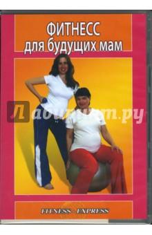 Фитнесс для будущих мам (DVD) Видеогурман