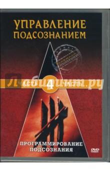 Управление подсознанием. Часть 4 (DVD)