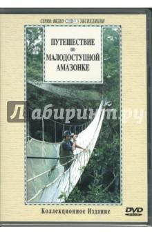 Путешествие по малодоступной Амазонке (DVD)