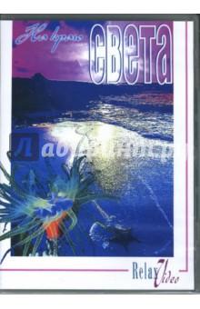 На краю света (DVD)Животный и растительный мир<br>Relax Video - это сочетание великолепных видов природы и чарующей музыки.<br>На краю света вам откроются тайны природы. Отправляйтесь в это волшебное путешествие по далеким странам. Туда, где еще не ступала нога туриста - в заповедные дебри Африки, Карибских островов, Европы и Дальнего Востока.<br>Вы увидите: Мыс Доброй Надежды, Пустыню Намиб, Мартинику, Канары, реку Нил, заповедники Туниса, Бенина и Таиланда.<br>Просмотр фильмов Relax Video оказывает исключительно положительное воздействие на психику.<br>